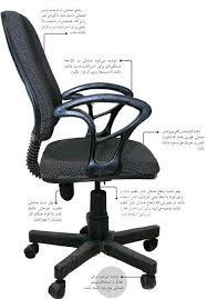 صندلی ارگونومی